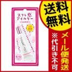 ☆メール便・送料無料☆SUGAO スフレ感アイカラー シェルピンク 7g 代引き不可 送料無料 ゆうパケット