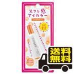 ☆メール便・送料無料☆SUGAO スフレ感アイカラー メープルオレンジ  7g 代引き不可 送料無料 ゆうパケット