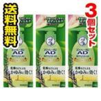 ■送料無料■【第2類医薬品】メンソレータム AD ボタニカル乳液(130g) 3個セット