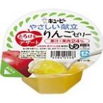キユーピー やさしい献立 とろけるデザート りんごゼリー  70g 介護食