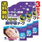 ●メール便・送料無料● ナイトミン 鼻呼吸テープ 15枚 3個セット いびき対策全部 小林製薬 代引き不可 送料無料 メール便