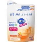 花王 食器洗い乾燥機専用 キュキュットクエン酸効果 オレンジオイル配合 詰替 550g