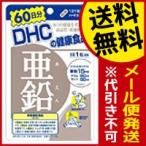 亜鉛 DHC  60日分(60粒)送料無料 メール便 dhc 代引き不可(ken-02166)