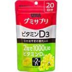 UHA グミサプリ ビタミンD3 40粒 20日分 UHA味覚糖