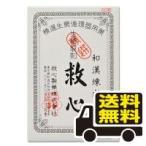 ☆メール便・送料無料☆ 救心 60粒入り 【第2類医薬品】 代引き不可 送料無料