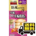 □送料無料□【第2類医薬品】新・ロート防風通聖散錠ZII 210錠