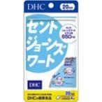 セントジョーンズワート DHC 20日分(80粒)送料無料 メール便 dhc 代引き不可
