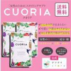 【公式】 CUORIA(3) クオリア ププストア エクオール 大豆イソフラボン ボロン 無添加 3袋 送料無料