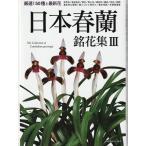 日本春蘭銘花集3(別冊趣味の山野草)/栃の葉書房