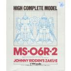 HCM 13 MS-06R-2 ジョニー・ライデン少佐専用ザクII 1/144