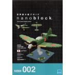 ナノブロック NBM-002 零式艦上戦闘機(零戦) ZERO FIGHTER