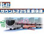 プラレール S-42 サウンド225系新快速