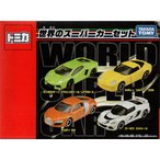 トミカ トミカギフト 世界のスーパーカーセット