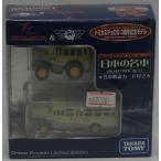 トミカ&チョロQ 日本の名車 No.17 いすゞ ボンネットバス