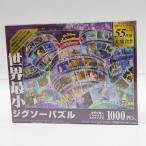 世界最小ジグソーパズル 1000ピース ディズニー アニメーション ヒストリー(55作品) DW-1000-006