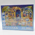 世界最小ジグソーパズル 1000ピース ディズニーオールキャラクタードリーム DW-1000-405