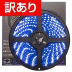 訳あり ぶーぶーマテリアル LEDテープ 600連 高輝度 5m 12V 白ベース 黒ベース 防水 IP65