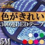 LEDテープ ライト 間接照明 防水 5m 300 SMD ぶーぶーマテリアル