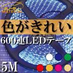 LEDテープ ライト 防水 5m 600 ぶーぶーマテリアル