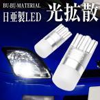 T10 LED バルブ ポジションランプ 12V 無極性 白 車検対応 日亜製LED 2個 全3色 ぶーぶーマテリアル
