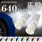 T10 LED ホワイト 爆光 凄く明るい ポジションランプ 無極性 12V 2個 全6色 ぶーぶーマテリアル