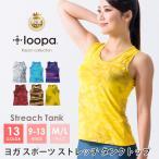 Loopa  2.0 タンクトップ  L  ピスタチオグリーン BT