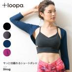 (Loopa) ルーパ シュラグ ヨガウェア ヨガウエア フィットネス ホットヨガ ライフスタイルウェア アウター 羽織り 冷え対策 ショートボレロ