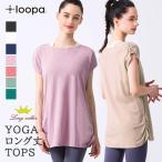 ヨガウェア トップス Loopa 2.0 ルーシュ ロングTee Tシャツ ロング丈 フレンチスリーブ ドレープ 柔らかい 小顔効果 日本正規品 半袖 ブラック