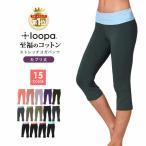 【メール便送料無料】★Loopa ルーパ ヨガパンツ カプリヨガ パンツ トレーニングウェア フィットネスウェア