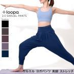 【送料無料メ】Loopa ヨガ サルエルパンツ ヨガパンツ