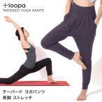 【送料無料メ】Loopa テーパード ヨガパンツ イージー