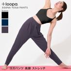 【送料無料メ】Loopa ライトウェイト ヨガパンツ サル