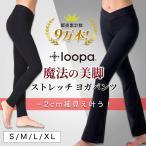 ヨガパンツ ストレッチパンツ Loopa ルーパ ヨガボトムス ホットヨガ フィットネス ダンス 魔法の美脚パンツ 履くだけで脚が細く見える★メール便送料無料