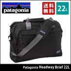 (パタゴニア) patagonia ヘッドウェイ・ブリーフ 22L アウトドア バッグ 国内正規品 ショルダーバッグ バックパック PC収納 旅行