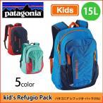 (パタゴニア) patagonia KID'S レフュジオ・パック(15L) 国内正規品 アウトドアキャンプ 幼稚園 通園 遠足 リュックサック