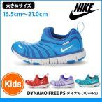 (ナイキ) NIKE ダイナモ フリー PS 国内正規品 キッズKIDS 16.5〜21cm キッズシューズ ジュニアサイズ 靴 通園 通学 小学生