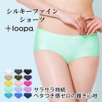 スポーツインナー Loopa シルキーファイン ショーツ(吸水・速乾) /スポーツインナー ローライズ ヨガウェア ヨガウエア フィットネス