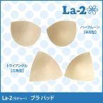 (La-2) ラドゥ ブラ パッド インナー ヨガ フィットネス  ブラパット ブラカップ 洗い替え用 スポーツブラ ブラトップ スポーツインナー