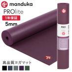 (Manduka) PROLite ヨガマット5mm) ヨガマット 日本正規品 保障付 ブラックマット 軽量版 ヨガ マンドゥカ マンドゥーカ