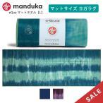 【SALE20%OFF】(MANDUKA) eQua マットタオル ヨガラグ ヨガタオル 日本正規品 ヨガラグ ヨガタオル