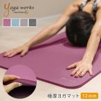 【送料無料】yogaworks ヨガワークス ヨガマット 12mm ピラティス トレーニングマット エクササイズマット