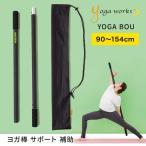 ヨガワークス ヨガ棒 ライト yogaworks ピラティス ストレッチ プロップ 補助 サポート