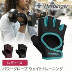 トレーニンググッズ ハービンジャー Harbinger レディース パワーグローブ 20SS ウェイトリフティング 手袋 筋トレ