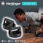 トレーニンググッズ プッシュアップバー ハービンジャー Harbinger プッシュアッププロ 20SS 腕立て 筋トレ ダイエット