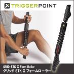(TRIGGER POINT) トリガーポイント グリッド フォームローラー STK-X トレーニング マッサージ用品 ストレッチ ヨガ