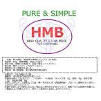 611円お試し価格 国産高純度 アスリートだけではない HMB 50g入り33日分 アミノ酸サプリ プロテイン 筋トレ  スポーツ