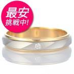 結婚指輪 マリッジリング ペアリング ダイヤモンド ダイヤ プラチナ K18 ゴールド コンビ 3〜16号 【刻印無料】