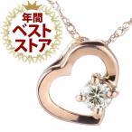 ショッピングネックレス ネックレス 一粒 ダイヤモンド ネックレス ダイヤモンドネックレス ピンクゴールド ハート