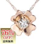 ショッピングネックレス ネックレス 一粒 ダイヤモンド ネックレス ダイヤモンドネックレス ピンクゴールド クローバー
