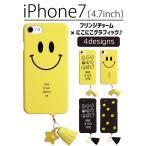 ショッピングフリンジ iPhone7  フリンジ かわいい ハードケース スマイリー 4デザイン アイフォン メール便 送料無料